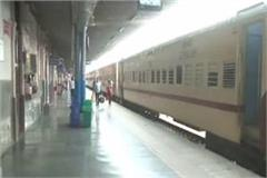 railway administration was also alerted