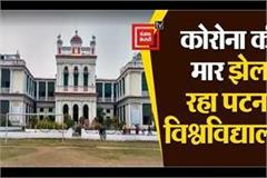 corona to several professors including vice chancellor of patna university