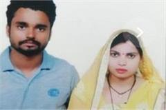 couple went missing leaving suicide note