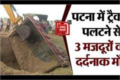 3 laborers killed by tractor overturning