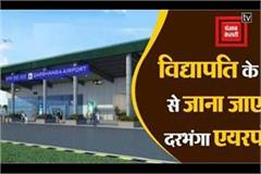 darbhanga airport to be known as maithil kokil vidyapati