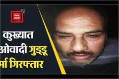 patna notorious maoist guddu sharma arrested