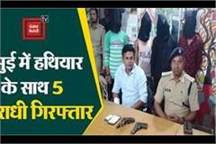 five criminals with weapons arrested in jamui