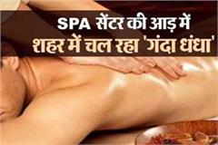 dirty business running in the city under the guise of spa center