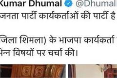 bjp candidate from rampur who was running 2 times met dhumal