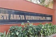 4 employees of devi ahilyabai died from corona