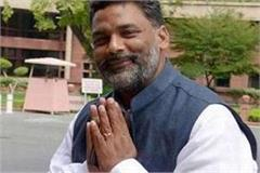 pappu yadav released helpline number for corona victims