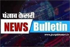 punjab wrap up all breaking news