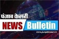 punjab wrap up all daily breaking news