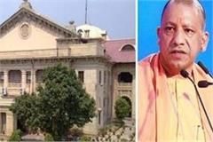allahabad hc s suggestion to yogi government said consider full lockdown