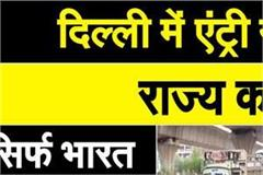 entry in delhi is not easy