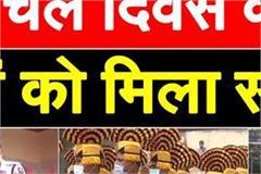 himachal day booms heroes get honor