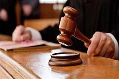 court gave punishment to heroin accused