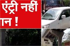 due to weekend curfew in delhi