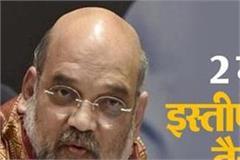 national news punjab kesari vidhan sabha election 2021 amit shah