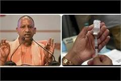 big decision of yogi cabinet  vaccination of people above 18 years