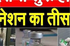 vaccination of the third phase will start late know what is the reason