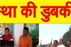 agriculture minister virendra kanwar took a dip of faith on baisakhi