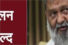 farmers showed black flags to anil vij vij said this is the right of farmers