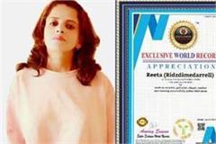 reeta get exclusive world record award