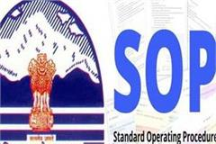 govt issued sop know what will remain open and what will be closed
