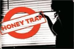 honeytrap case dsp reader arrested sub inspector