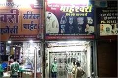 drug inspector searches shop of bjp leader