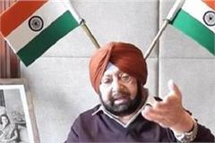 big news corona crisis captain amarendra s strict warning to the punjabis
