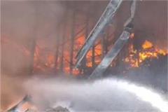 fierce fire in factory