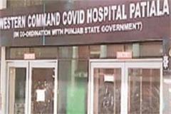 punjab government s big decision for rajindra hospital in patiala