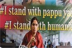 pappu yadav wife ranjit ranjan reached patna