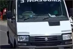 a fire broke out in an ambulance carrying corona infected