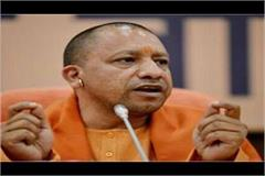 common service center to be registered for vaccination of divyang cm yogi