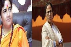 sadhvi pragya s words deteriorated again tadka told mamta