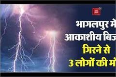 3 people died due to lightning strikes in bhagalpur
