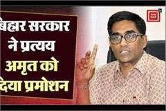 bihar government promotes pratyay amrit as additional chief secretary