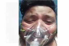 corona patient pleaded with cm shivraj