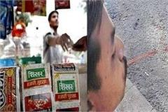 ban on spitting with pan masala gutkha tobacco in public places in up