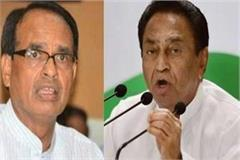 kamal nath s demand from cm shivraj