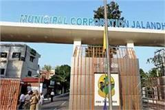 municipal corporation stopped public dealing for common work