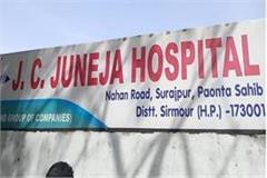 juneja hospital paonta sahib appointed dedicated covid health center