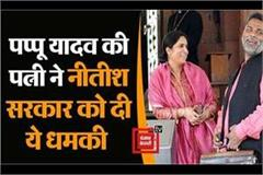 pappu yadav wife threatened