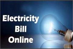 now consumers will be able to pay by generating electricity bill