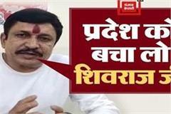 bjp mla narayan tripathi shows shivraj a mirror