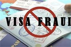 case registered against fake travel agent for cheating client