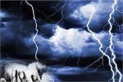farmer s death due to lightning strikes family members created chaos