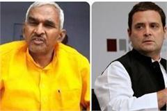 bad words of bjp mla said rahul gandhi does not ha