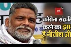 pappu yadav said after referring dmch