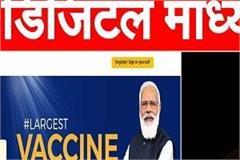 vaccine registration bjp will provide information through digital medium