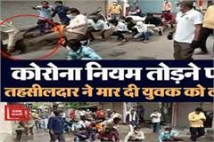 human rights commission sent notice to the tehsildar who kicked